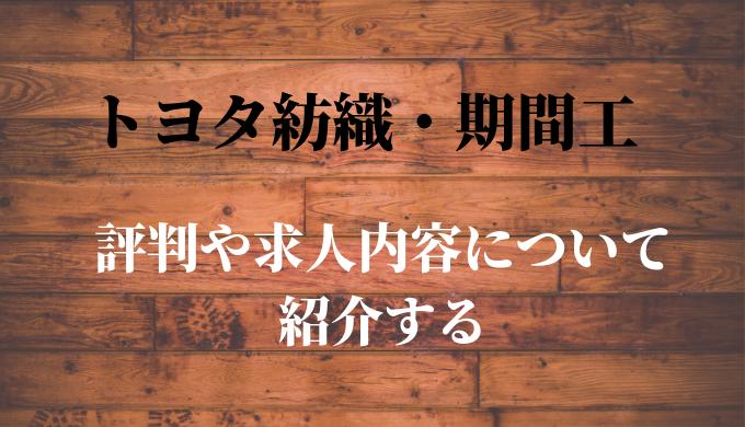 トヨタ紡織期間工